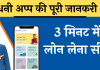 dhani App kya hai loan kaise le hindi