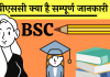 full form BSC kya hai fayde ki jankari hindi