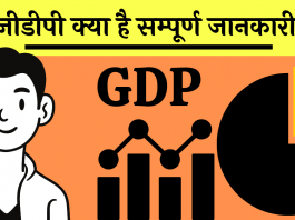 full form GDP kya hai GDP Formula hindi
