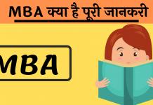 Full Form MBA kya hai hindi