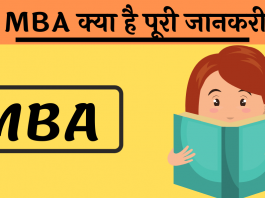 Full Form MBA kya hai hindi