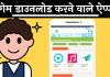 Game Load Karne Wala App Download hindi