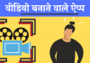 Video Banane Wale App Download