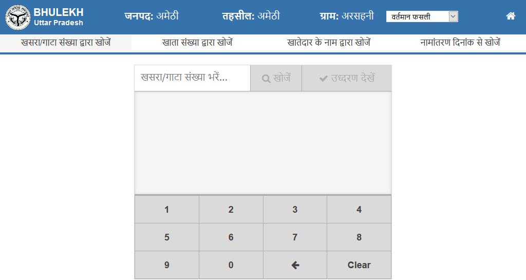 Bhulekh Uttar Pradesh up khtoni hindi me