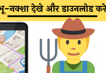 Bhunaksha download UP MP CG Bihar Map Hindi