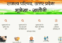 UP Bhulekh Khasra, Khatoni, Online Verification Bhulekh UP Bhu Naksha hindi