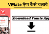 Vmate App download kaise kare hindi me