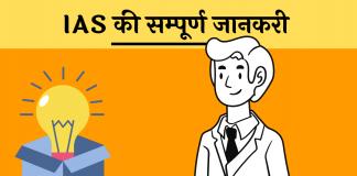 full form IAS Kya hai kaise bane Hindi