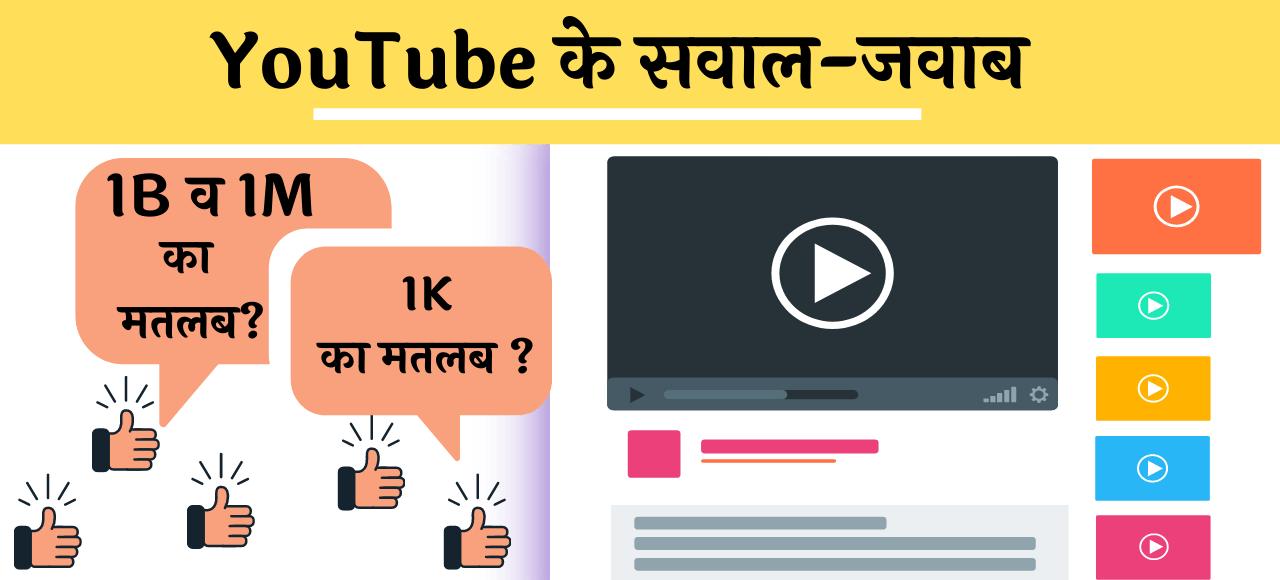 1M 1k means kya hai hindi