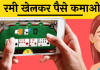 Download Rummy Game kya hai Paise kaise Kamaye Hindi