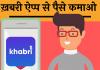 Download khabri app kya hai paise kaise kamaye