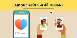 Download lamour app kya hai details hindi