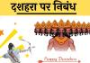 Dussehra essay nibandh hindi