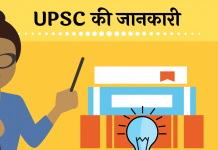 Full Form UPSC Syllabus kya hai Hindi me