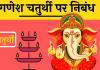 Ganesh Chaturthi essay nibandh hindi