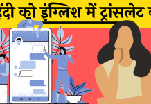 Hindi To English Translation wala app ki jankari Hindi