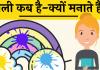 Holi Kab Hai kyo manai jati hai hindi