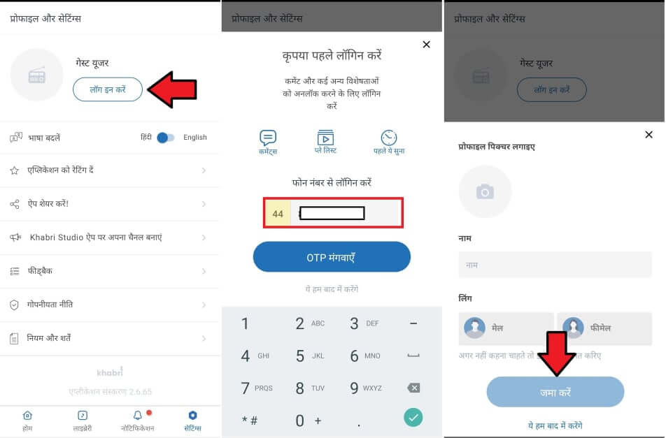 Khabri App download kais kare