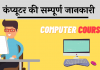 full form computer kya hai hindi