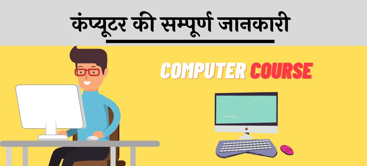 full form computer kya hai hindi