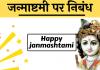 janmashtami essay nibandh hindi
