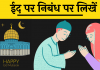 Eid essay nibandh hindi