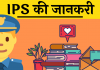 Full Form IPS Kya hai IPS kaise bane Hindi