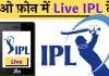 Jio Phone Me IPL Match Free Kaise Dekhe