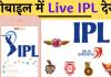Mobile Me IPL Match Free Kaise Dekhe
