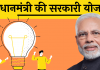 PM Modi Sarkari Yojana List Hindi