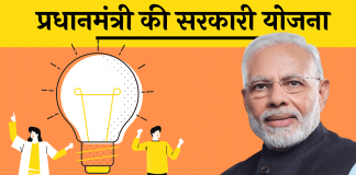 PM Modi Sarkari Yojana List Hindi