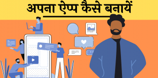 Professional application app kaise banaye
