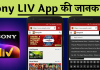 Sony Liv App Download kaise kare jankari hindi
