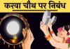essay karwa chauth nibandh 10 line 100 words hindi