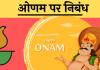 essay onam nibandh 10 line 100 words hindi