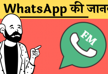 fm whatsapp download update kaise kare
