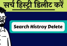 google search history delete kaise kare