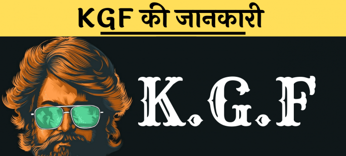 kgf ka full form in hindi