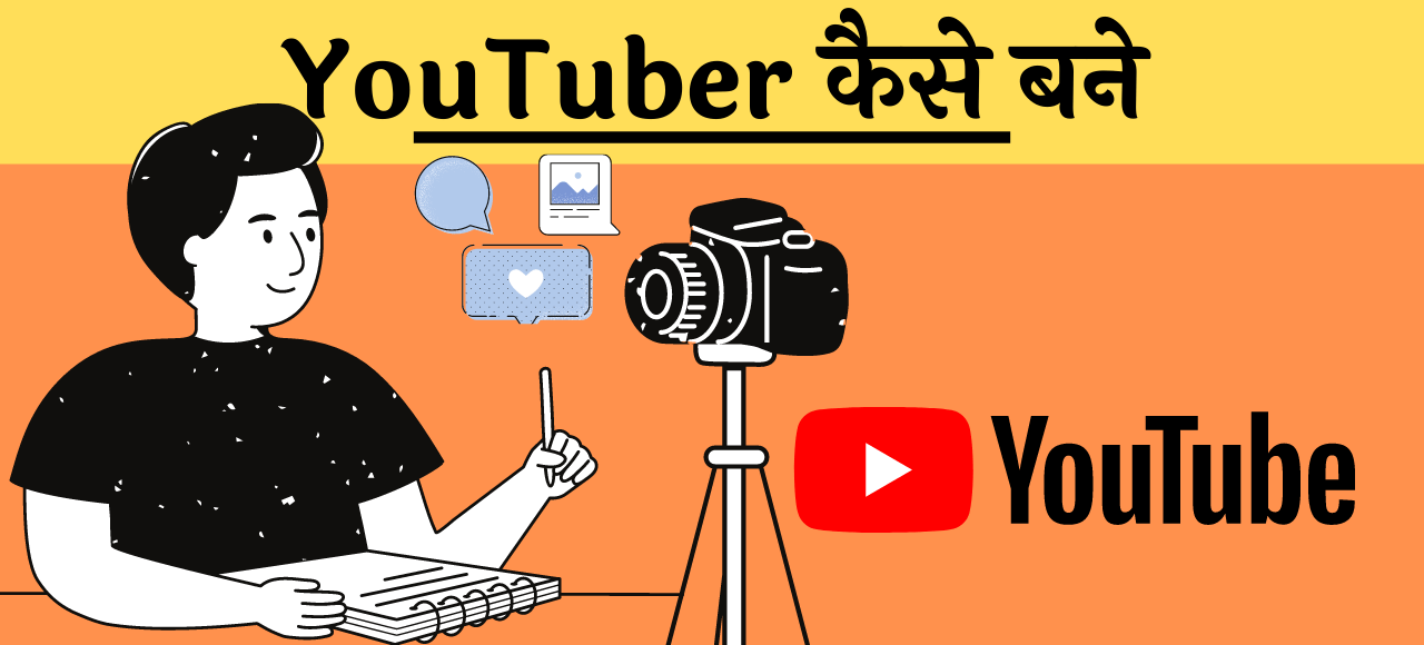 professional youtuber kaise bane Hindi