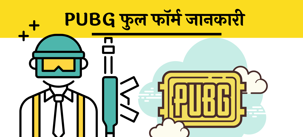 PUBG ka Full Form kya hai hindi