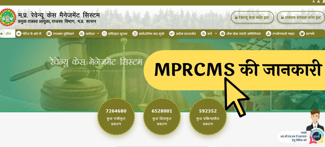 RCMS ka full form ki jankari hindi