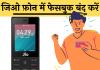 jio phone me facebook delete band kaise kare hindi