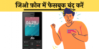 jio phone me facebook delete band kaise kare hindi