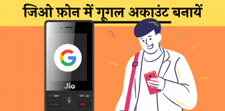 jio phone me google account kaise banaye Hindi
