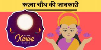 karva chauth kab hai date tarikh hindi