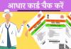 Aadhar Card Check Kaise Kare Hindi