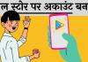 Google Play Store ID Kaise banaye tarika