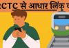 IRCTC se Aadhar link kaise kare hindi