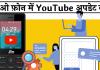 Jio Phone me Youtube Update kaise kare hindi