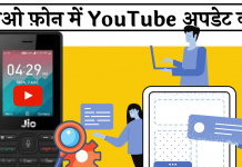 Jio Phone me Youtube Update kaise kare hindi